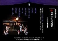 京都中堂寺六斎会 公式サイト